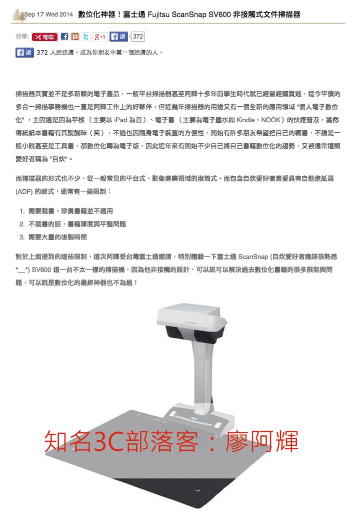 知名3C部落客:廖阿輝