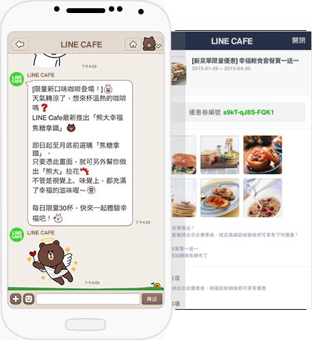 LINE@_TW_Index_Push Message