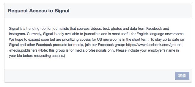 Facebook-signal-request