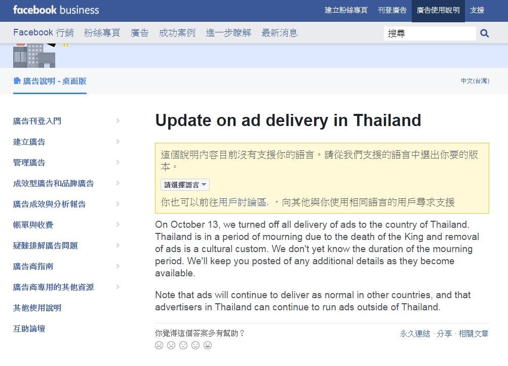 1014-fb-remove-ad-in-thailand