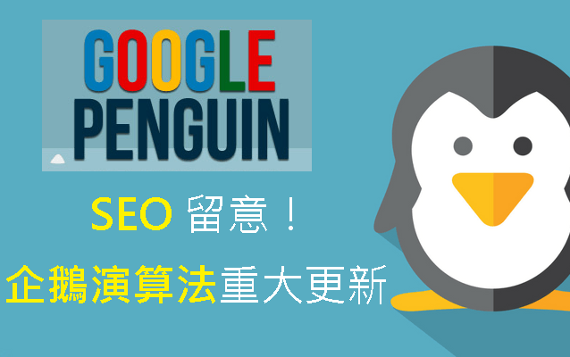 1-google-penguin-1-700x400